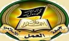 جبهة العمل الاسلامي: المطلوب من القمة العربية اطفاء نار الحروب المستعرة
