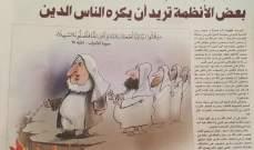 صحيفة سعودية: قطر تحاول تشويه صورة السعودية وتناست أنها تأوي الإرهابيين