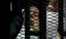 """محكمة مصرية: إعادة محاكمة مبارك بقضية ما يعرف بـ""""هدايا مؤسسة الأهرام"""""""