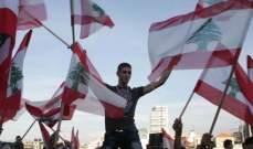 لبنان يعود إلى دائرة الخطر من جديد