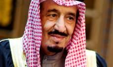 الملك السعودي: الإرهاب والتدخل بشؤون الدول يتطلب منا الوقوف صفا واحدا