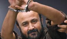 """نبض الكرامة... مروان البرغوتي """"اعْلِنها ثورة"""""""