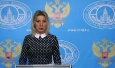 زاخاروفا تؤكد استدعاءالقائم بأعمال سفارة روسيا من قبل الخارجية التركية