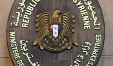 خارجية سوريا توجه رسالتين للأمم المتحدة حول الهجمات الإرهابية بحمص