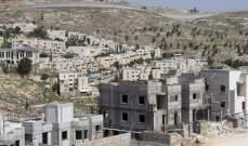الإدارة المدنية الإسرائيلية صادقت على بناء مستوطنة جديدة جنوب نابلس