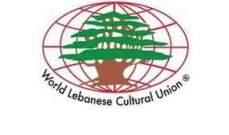 اللبنانية الثقافية: التوصل لاتفاق نهائي حول المبادئ لتوحيد الجامعة