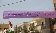 """""""يافطة"""" تطالب بإنصاف العمالة اللبنانية من العمالة السوريّة تثير زوبعة في النبطية..."""