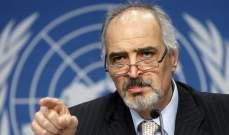 """الجعفري: تصريحات السعودية وتركيا تؤكد ضلوعهما بأنشطة """"النصرة""""لنسف جنيف"""