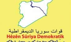قوات سوريا الديمقراطية: سنستخدم الدبابات الأميركية في معركة الرقة