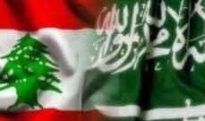 مصادر الوفد اللبناني للرياض للأخبار: الزيارة أدت أغراضها وكانت جيدة