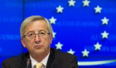 رئيس المفوضية الأوروبية: مغادرة بريطانيا للاتحاد ستكلف 62 مليار دولار