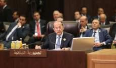 الرئيس عون: دور الجامعة اليوم إعادة لمّ الشمل العربي وإيجاد الحلول العادلة