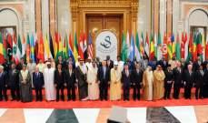 مصادر للأخبار: البيان الختامي لقمة الرياض وزع بعد أن غادرت الوفود