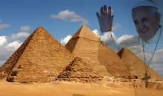 بابا السلام في مصر السلام