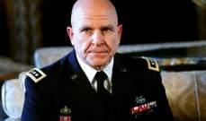 ماكماستر أكد تشدد الموقف الأميركي حيال باكستان وضرورة التصدي للإرهاب
