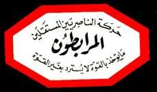 ادارة المهن بالمرابطون تؤيد موقف المشنوق بمواجهة الفوضويين