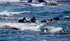 أنباء عن غرق نحو 250 مهاجر غير شرعي قبالة السواحل الليبية
