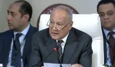 أبو الغيط: نشكر لبنان ودول الجوارالتي تمد يد العون الى اللاجئين