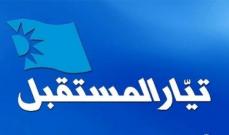 مصادر المستقبل لل LBC: لبنان لا يمكنه النأي بنفسه عن التضامن العربي