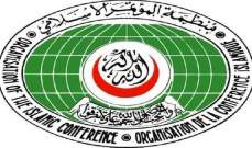 منظمة التعاون الإسلامي: نؤكد على ان الإرهاب لا دين ولا عرق له