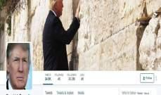"""ترامب يضع صورته أمام حائط البراق غلافًا لحسابه على """"تويتر"""""""