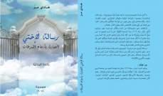 """رسائل روحيّة بكتاب لهادي المرّ بعنوان """"رسالة الى أختي المصابة بأوجاع السرطان"""""""