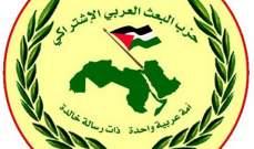 """دمشق غير راضية عن إدارة قانصو لملف توحيد """"البعث"""""""