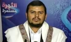 الحوثي: على الشعب اليمني الاستمرار برفد الجبهات بالمقاتلين الأبطال