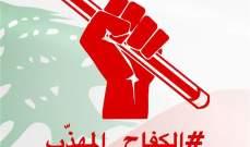 غلاء اسعار الاتصالات في لبنان يحرّك اللبنانيين: رح سكّر خطي