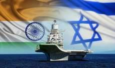 شركة إسرائيلية تمد البحرية الهندية بأنظمة دافعية مقابل 630 مليون دولار