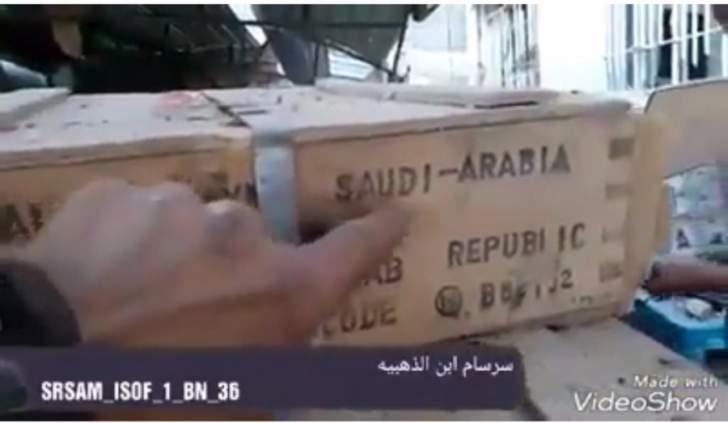 """العثور على أسلحة سعودية لدى""""داعش"""" في الموصل"""