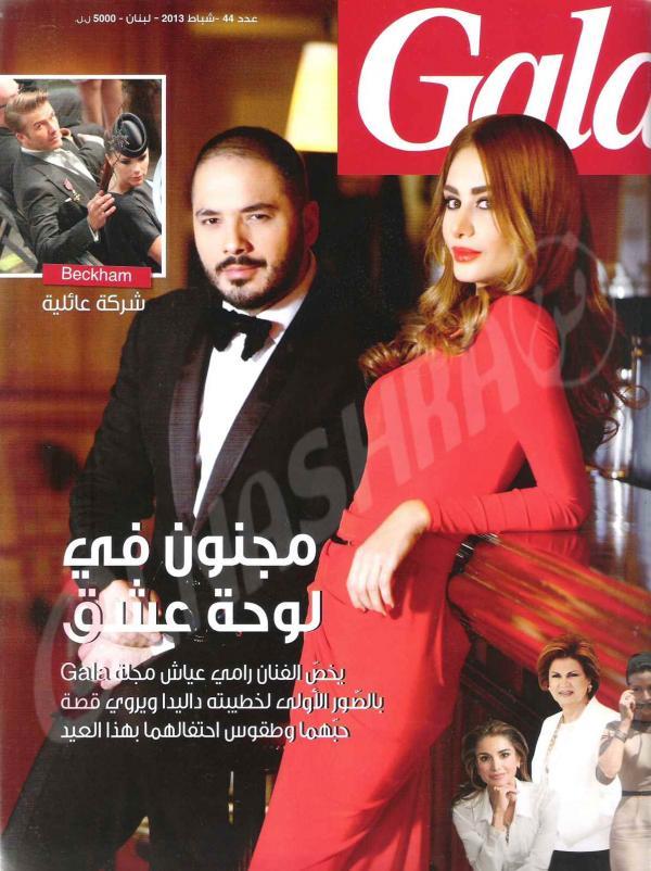 """بالصور رامي عياش يتحدث عن خطيبته داليدا""""أنوثتها الطاغية جذبتني 2013 1359711713_elnashra4883.jpg"""