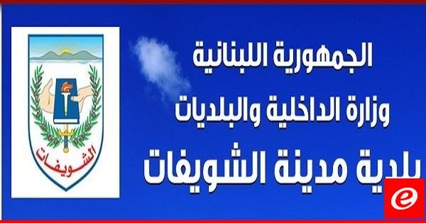 """المكتب الاعلامي لبلدية الشويفات نفى لـ""""النشرة"""" المعلومات المتداولة عن انفجار في المدينة"""