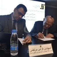 ندوة لمناقشة المشاريع المقترحة على شاطيء مدينة بيروت بنقابة المهندسين في بيروت-محمد سلمان