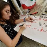 اعتصام أمام مبنى الادارة المركزية للجامعة اللبنانية-محمد سلمان