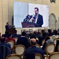 """مؤتمر """"Smart Beirut"""" بالجامعة الأنطونية- محمد سلمان"""
