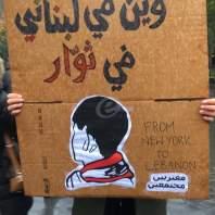 اللبنانيون يعتصمون في نيويورك