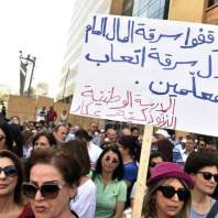 اعتصام هيئة التنسيق النقابية برياض الصلح-محمد سلمان