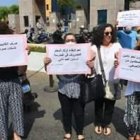 اعتصام امام وزارة التربية