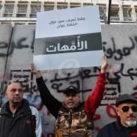 """اعتصام لـ""""التيار الوطني الحر"""" أمام مصرف لبنان- محمد سلمان"""