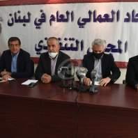 مؤتمر صحافي للإتحاد العمالي العام- محمد سلمان