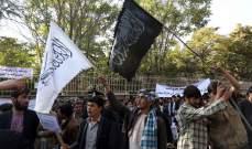 مظاهرات بضواحي كابول احتجاجا على إساءة القوات الأميركية لمقدسات الإسلام