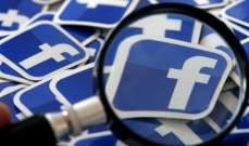 فيسبوك: بعض الأشخاص يواجهون مشكلة بالوصول لتطبيقاتنا ومنتجاتنا ونعمل على معالجة الأمر