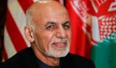الرئيس الأفغاني: سأتنحى في حال إجراء انتخابات