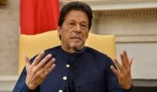 عمران خان يدعو الباكستانيين لوقفة تضامنية مع الكشميريين الجمعة