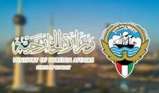 الخارجية الكويتية سلمت القائم بالأعمال اللبناني في الكويت مذكرة احتجاج على تصريحات قرداحي