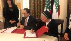 توقيع اتفاقية تعاون بين وزارة الاقتصاد وجامعة العائلة المقدسة