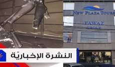 """موجز الأخبار: سقوط طائرتي استطلاع اسرائيليتين في الضاحية الجنوبية واعتقال صاحب شركة """"نيو بلازا تورز"""""""