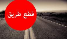 NBN: قطع طريق الناعمة باتجاه بيروت