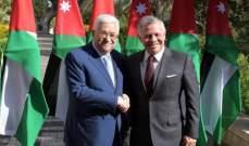 ملك الأردن التقى رئيس فلسطين وحضّ على تكثيف الجهود لتحقيق السلام الدائم